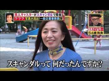 出光ケイ スキャンダル.jpg