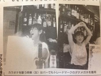 時東ぁみ 週刊女性 画像 バーでバイト?場所は?