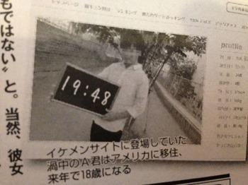 伏石泰宏 画像 写真 大沢樹生 喜多嶋舞 息子 実父 X氏 判明